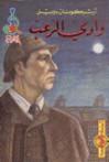 وادي الرعب - Arthur Conan Doyle