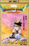 ドラゴンクエスト―ダイの大冒険 23 - Riku Sanjo, Koji Inada