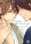 さよなら、愛しのマイフレンド 1 [Sayonara, Itoshi no My Friend 1] - Enzou, エンゾウ