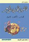 ظاهرة التهاون بالمواعيد - محمد موسى الشريف