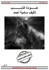 عودة الذئب - سامية أحمد