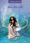 ألف ليلة و ليلة - Anonymous Anonymous, أميرة علي عبد الصادق