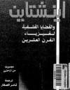 اينشتاين والقضايا الفلسفيه لفيزياء القرن العشرين - جريبانوف, مجموعة, ثامر الصفار