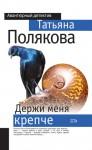 Держи меня крепче (Ольга Рязанцева, #8). - Татьяна Полякова