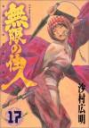 Blade of the Immortal, Volume 17 (in Japanese) - Hiroaki Samura, 沙村広明
