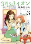 3月のライオン3 [March Comes in Like a Lion 3] - Chica Umino, 羽海野チカ