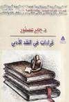 قراءات في النقد الأدبي - جابر عصفور