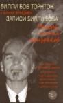 Записи Билли Боба. Пещера, полная призраков - Billy Bob Thornton, Kinky Friedman, Max Nemtsov