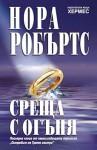 Среща с огъня(Островът на трите сестри, #3) - Nora Roberts