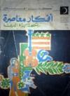 أفكار معاصرة - أحمد بهاء الدين