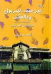 بورسعيد ليفربول وبالعكس .. حكاية فوزي البورسعيدي - أحمد خير