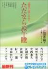 ただならぬ午睡 [Tadanaranu Gosui: Ren Ai Shōsetsu Ansorojī] - Kaori Ekuni, 江國 香織