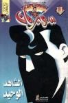 الشاهد الوحيد - نهضة مصر