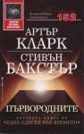 Първородните - Stephen Baxter, Arthur C. Clarke, Юлиян Стойнов