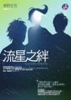 流星之絆[Liu Xing Zhi Ban] - Keigo Higashino, 東野圭吾, 葉韋利