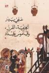الجريمة، الفن، وقاموس بغداد - علي بدر