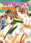 Mariasama ga Miteru: Ready, GO! - Oyuki Konno