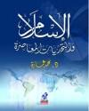 الإسلام و التحديات المعاصرة - محمد عمارة