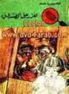 لغز رجل الصندوق - محمود سالم