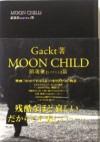 MOON CHILD: 【鎮魂歌】レクイエム篇 - Gackt