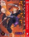 天上天下 カラー版 7 (ヤングジャンプコミックスDIGITAL) (Japanese Edition) - 大暮 維人