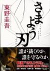 さまよう刃 [Samayō yaiba] - Keigo Higashino