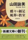 蝶々の纏足・風葬の教室 [Chōchō No Tensoku / Fūsō No Kyōshitsu] - Eimi Yamada