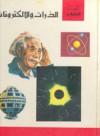 الذرات و الالكترونات كتاب المعرفة - مجموعة