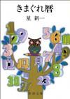 きまぐれ暦 (新潮文庫 ほ 4-19) (Japanese Edition) - 星 新一