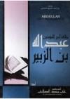 خلافة أمير المؤمنين عبدالله بن الزبير رضى الله عنه - علي محمد الصلابي, Ali Muhammad al-Sallabi