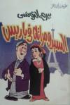 السيد ومراته في باريس - بيرم التونسي