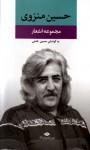 مجموعه اشعار حسین منزوی - حسین منزوی