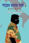 পায়ের তলায় সর্ষে ১ - Sunil Gangopadhyay