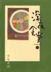 深夜食堂(6) (ビッグコミックススペシャル) (Japanese Edition) - Yaro Abe