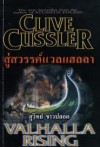 สู่สวรรค์แวลแฮลลา - Clive Cussler