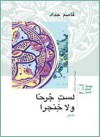 لستِ جرحاً ولا خنجراً - قاسم حداد