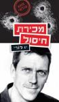 מכירת חיסול - Hugh Laurie, יעל אכמון