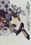 人質カノン [Hitojichi Kanon] - Miyuki Miyabe