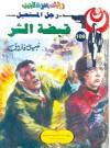 قبضة الشر - نبيل فاروق