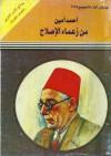 من زعماء الإصلاح - أحمد أمين