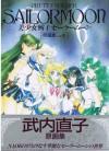 美少女戦士セーラームーン原画集〈vol.3〉 - Naoko Takeuchi