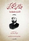 الأعمال الكاملة: عبد الرحمن الكواكبي - عبد الرحمن الكواكبي, محمد عمارة