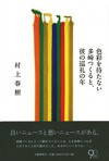 色彩を持たない多崎つくると、彼の巡礼の年 - Haruki Murakami, 村上 春樹