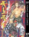 天上天下 モノクロ版 17 (ヤングジャンプコミックスDIGITAL) (Japanese Edition) - 大暮 維人