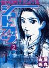 ショートカッツ 2 [Shōtokattsu 2] - 古屋兎丸, Usamaru Furuya