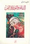الثقافة والثورة في اليمن - عبد الله البردوني