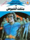 مثلث الغموض - نبيل فاروق