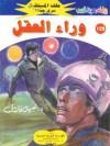 وراء العقل - نبيل فاروق
