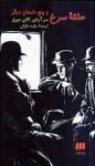 حلقه سرخ و پنج داستان دیگر - مژده دقیقی, Arthur Conan Doyle