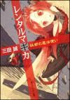 レンタルマギカ―妖都の魔法使い [The Magician of the Fairy Metropolis] (Rental Magica, #11) - Makoto Sanda, pako